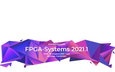 Конференция FPGA-Systems 2021.1