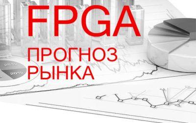 Прогноз рынка FPGA